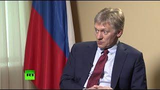 Песков об обвинениях по делу Скрипаля и конкуренции RT с западными СМИ