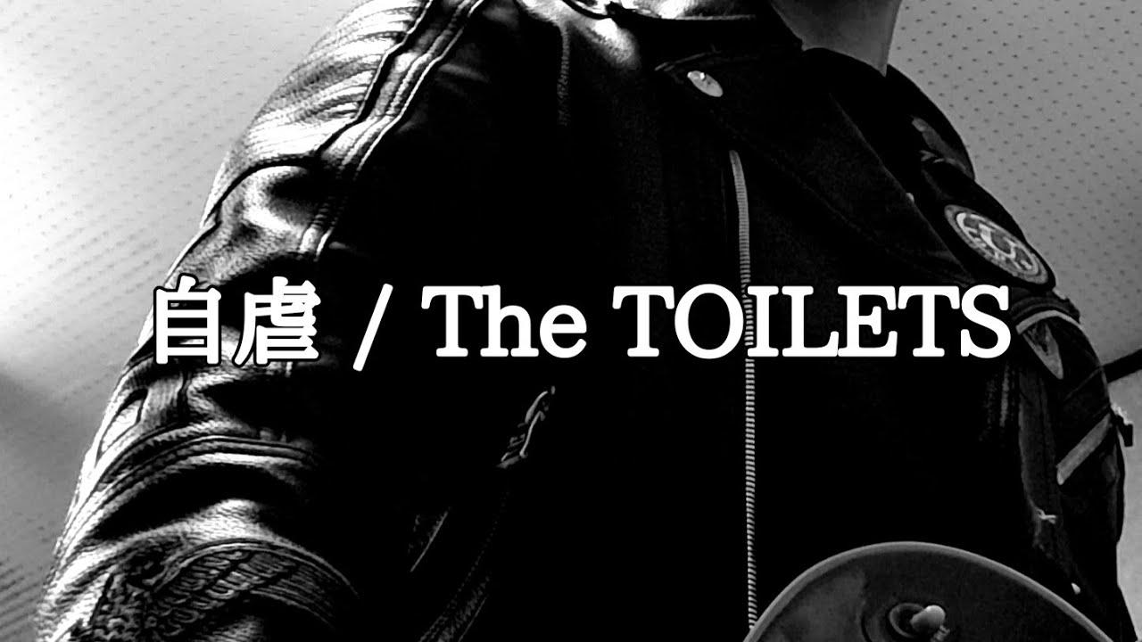 自虐 / The TOILETS