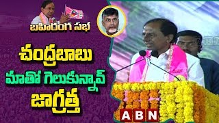 KCR Warns Chandrababu Naidu at Nalgonda Public Meeting | TRS P…