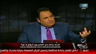 المصرى أفندى 360 | كيف يستخدم المصريين الواى فاى