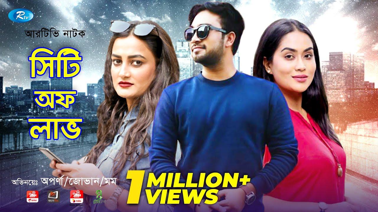 City Of Love | সিটি অফ লাভ | Jovan | Aparna | Momo | Dipu Hazra | Rtv Drama Special