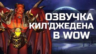 Божественная озвучка Кил'Джедена | Голоса Warcraft