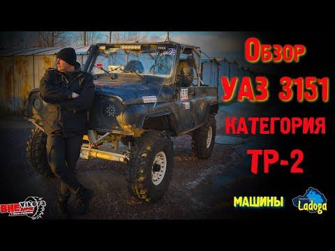 УАЗ 3151, категории ТР-2, обзор.