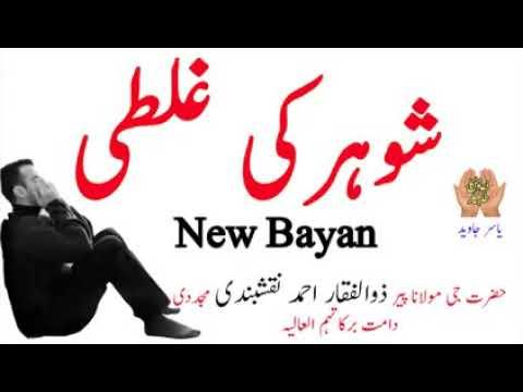SOHAR KI GALTI !! VERY EMOTIONAL NEW BAYAN !! BY HAZARAT PEER ZULFIQAR AHMAD NAQSBANDI