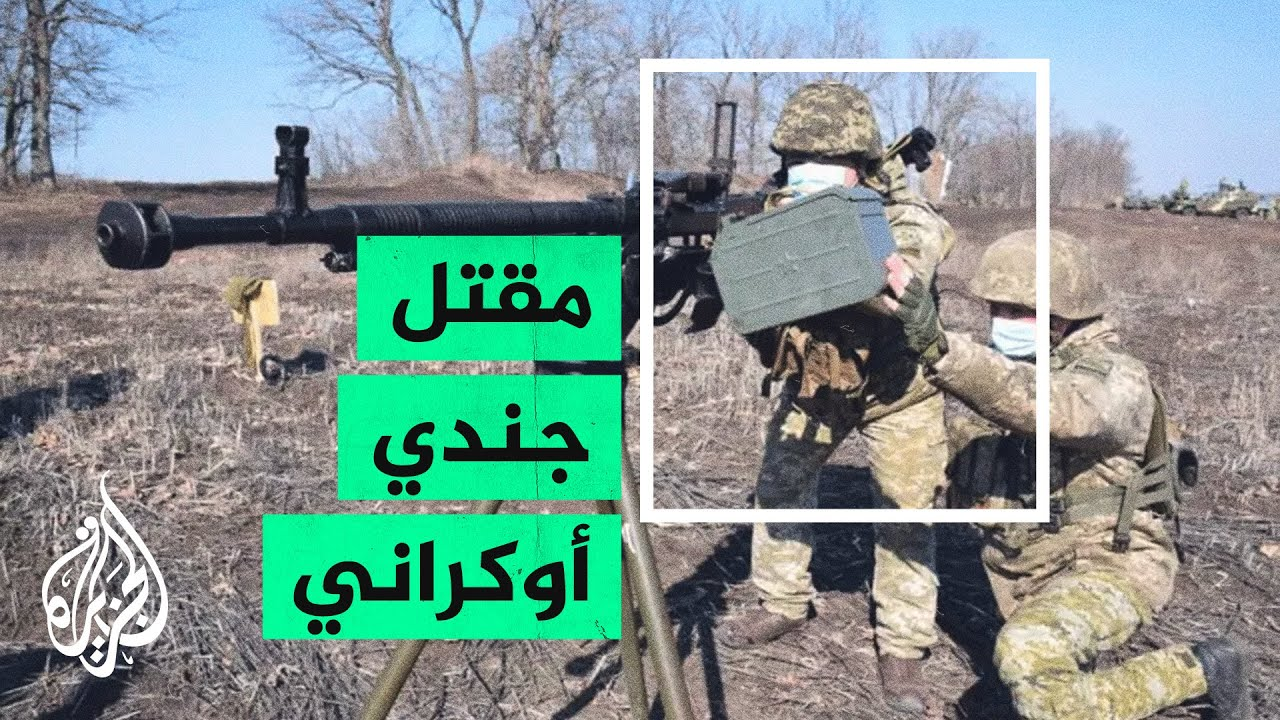 مقتل جندي أوكراني بقذائف مدفعية أطلقها الانفصاليون الموالون لروسيا  - نشر قبل 23 دقيقة