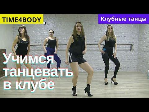 Танцы на дискотеке девушки видео уроки