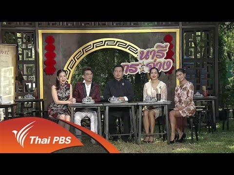 ตรุษจีนวิถีไทย เก๋ไก๋ปีระกา 2560 - วันที่ 27 Jan 2017