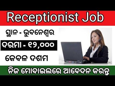 Receptionist job in Bhubaneswar । Education only 10th pass । Kk job news