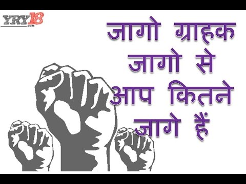 Consumer Forum | Consumer Rights In India | Today Hot in News | In Hindi