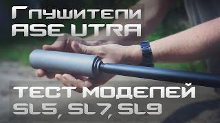 Тест глушителей Ase Utra, сравнение SL5, SL7, SL9. 1 часть