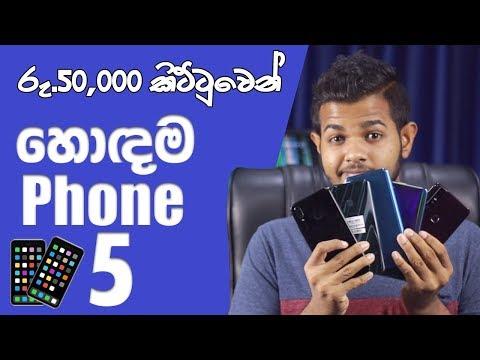 Top 5 Mid-Range Smart Phones 2019 - Sri Lanka 🇱🇰