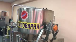 Пивоварня. Варочный порядок на 250 литров. Щелковское шоссе 100.(, 2017-04-12T13:00:35.000Z)