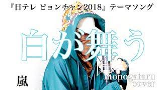 【フル歌詞】 白が舞う - 嵐 (cover)