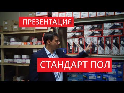 Презентация СТАНДАРТ ПОЛ