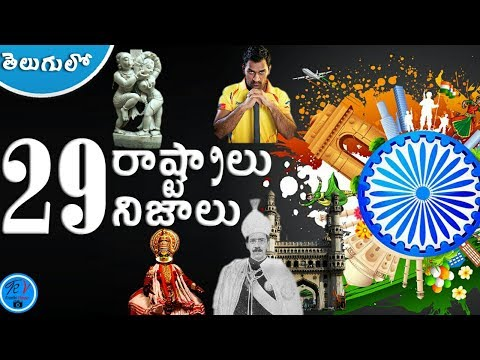 29 Facts about 29 states in India In Telugu   KranthiVlogger