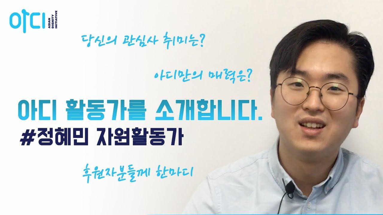[아디 활동가를 소개합니다: 정혜민 자원활동가]