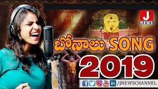 JNEWS Bonalu Song 2018 || Dama Dama Dama Dama Dappulamothai Kadhilindhi Bonam || JNEWS Special Song