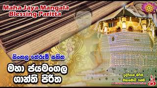 මහා ජයමංගල ශාන්ති පිරිත Maha Jaya Mangala  Blessing Paritta