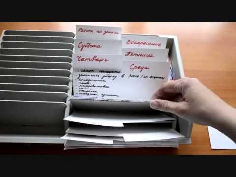 Картотека для планирования дел и меню