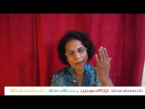 PERSONAL FINANCE IN TAMIL CHAPTER 8