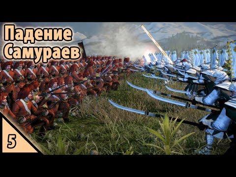 Total War: Shogun 2 Падение Самураев #5