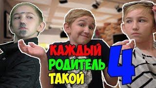КАЖДЫЙ РОДИТЕЛЬ ТАКОЙ 4 thumbnail