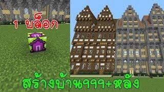 มายคราฟ วิธีสร้างบ้านที่ใหญ่ที่สุดในมายคราฟ  โดยใช้บล็อกเดียว! ในมายคราฟ instant house
