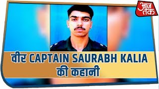 Kargil Special | कारगिल के हीरो Captain Saurabh Kalia की कहानी