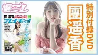 團 遥香、週プレ初表紙&初DVDで登場!