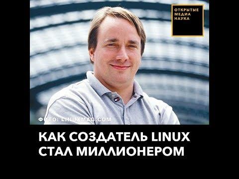 Как создатель Linux стал миллионером