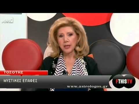 ANT1 WEB TV  FTHIS TV - Αστρολογία -- 23_05_2013