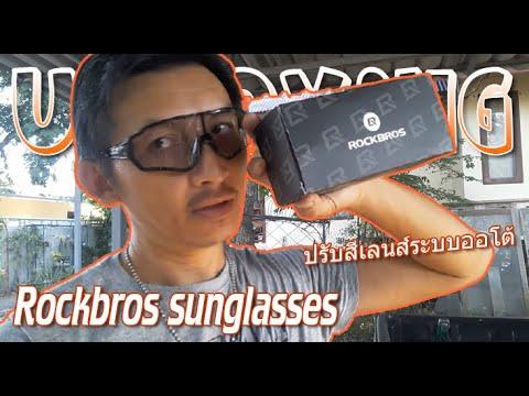 Unboxing แว่นตา ROCKBROS ปรับแสงแบบ auto