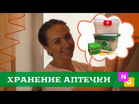 Хранение лекарств в доме! Моя АПТЕЧКА. Nataly Gorbatova.