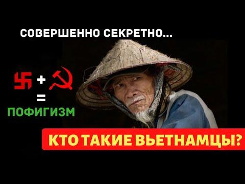 ВЬЕТНАМ: кто такие вьетнамцы? Обычаи вьетнамцев, религия во Вьетнаме, интересные факты Вьетнам