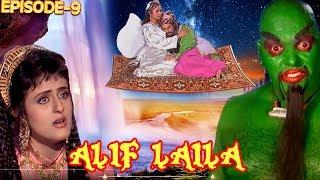 ALIF LAILA # अलिफ़ लैला #  सुपरहिट हिन्दी टीवी सीरियल  # धाराबाहिक -9 #