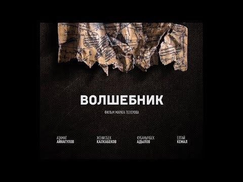 ВОЛШЕБНИК короткометражный фильм