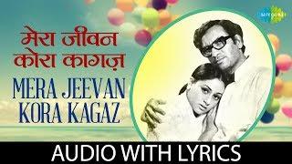 Mera jeevan Kora with lyrics | मेरा जीवन कोरा के बोल | Jaya Bachchan | Kishore Kumar