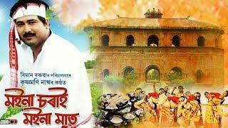 Moina Sorai Moina Mat | Krishnamoni Nath | Assamese Bihu Song | Cloud Assam