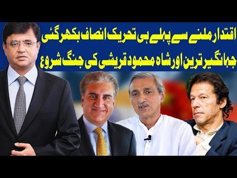 Dunya Kamran Khan Ke Sath - 24 May 2018 - Dunya News