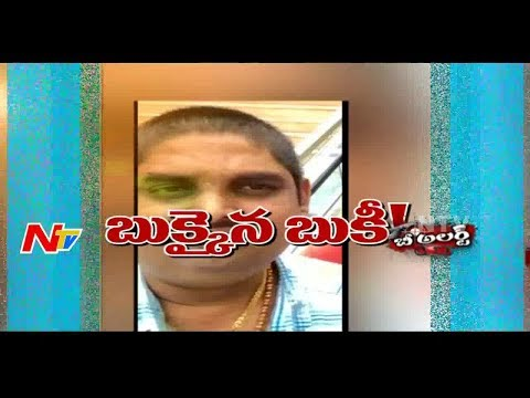 International Cricket Bookie Arrested in Nellore District || Be Alert || NTV