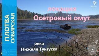 Русская рыбалка 4 река Нижняя Тунгуска Плотва между камней