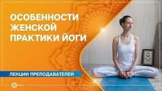 ЙОГА для ЖЕНЩИН. Особенности женской практики йоги. Александра Штукатурова.