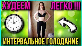 Интервальное Голодание 16/8 ⏰| Как БЫСТРО ПОХУДЕТЬ ✅ Мои результаты / моя история похудения на 25 кг