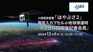「はやぶさ2」地球帰還 記者会見 【カプセル回収後】12/6(土)16:30