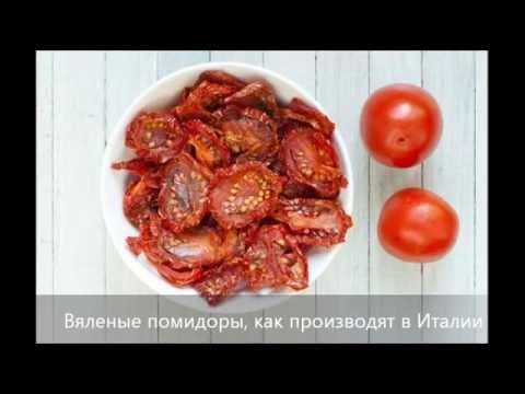 Вяленые помидоры    как производят в Италии  идея для бизнеса