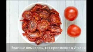 Вяленые помидоры |  как производят в Италии| идея для бизнеса