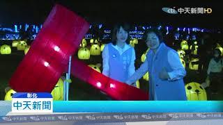 20200126中天新聞 「花在彰化」春節開跑 首日賞燈人數破萬