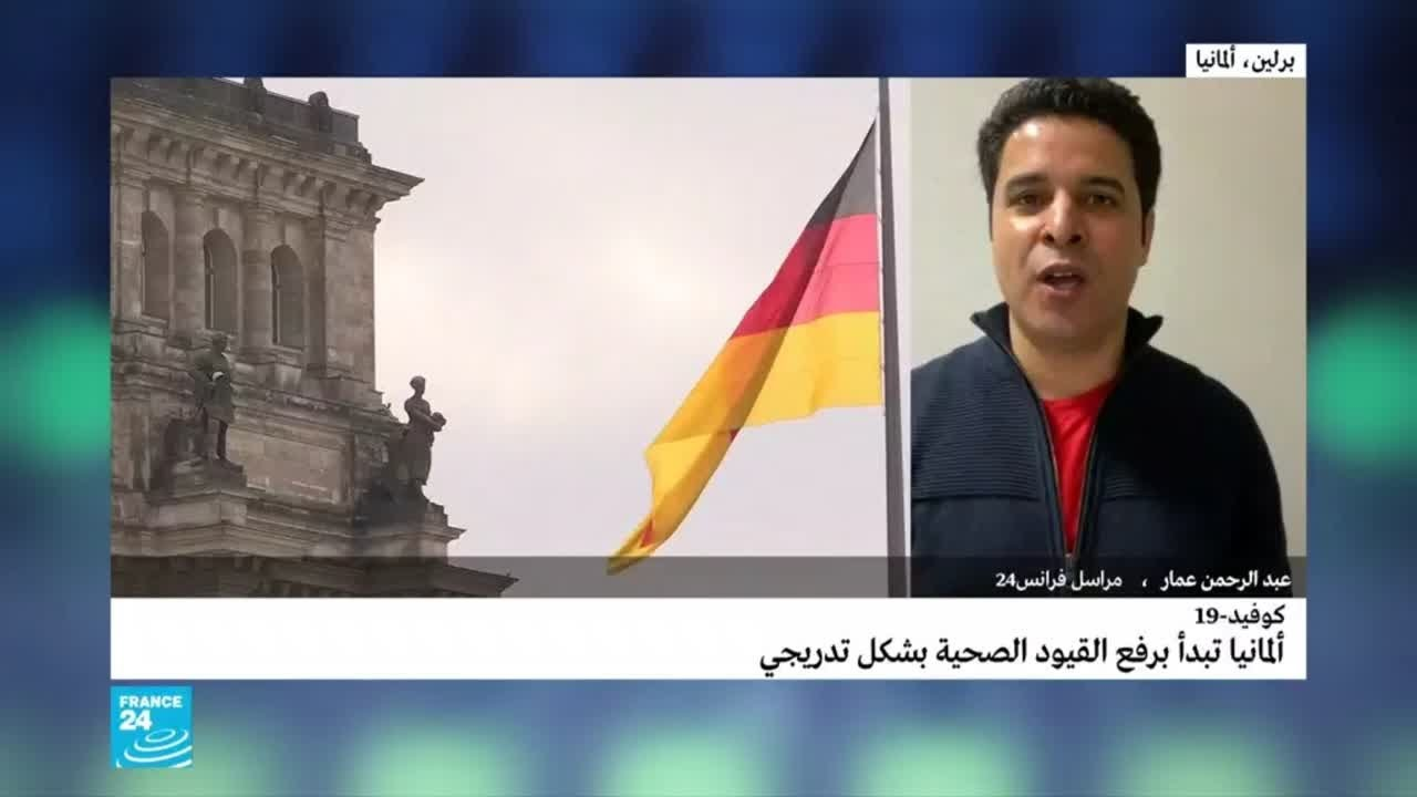 فيروس كورونا: ألمانيا تشرع في تخفيف القيود بشكل تدريجي  - 16:00-2021 / 3 / 4