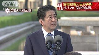 安倍総理大臣が平和公園で声明(16/05/27) thumbnail