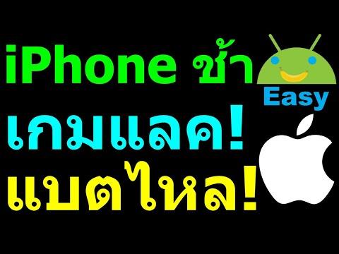 ตั้งค่า iPhone ให้เกมลื่น ไม่ร้อน เซฟแบต 2021   Easy Android